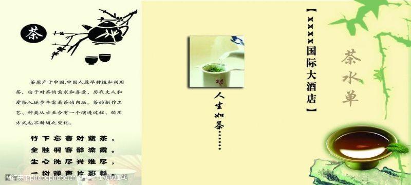 钟面单内页图片素材茶水绘制ppt图片