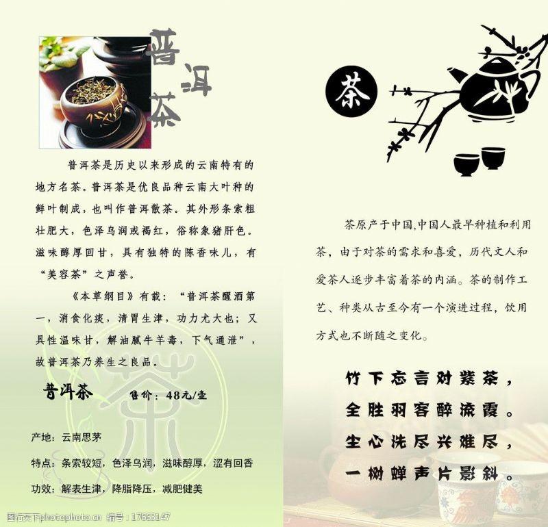 茶水单内页图片素材金广告设计图片