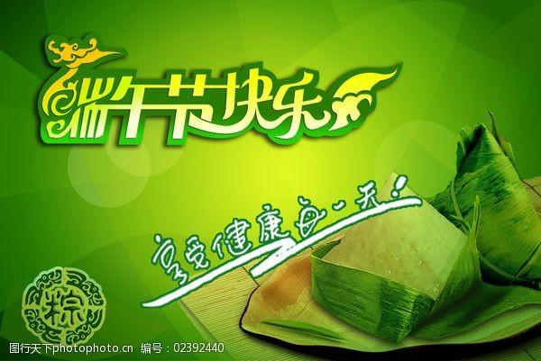 端午節快樂綠色粽子海報PSD