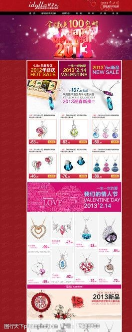 2013新年情人節網頁圖片