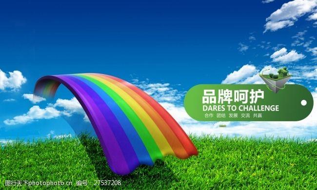 春季主题-彩虹