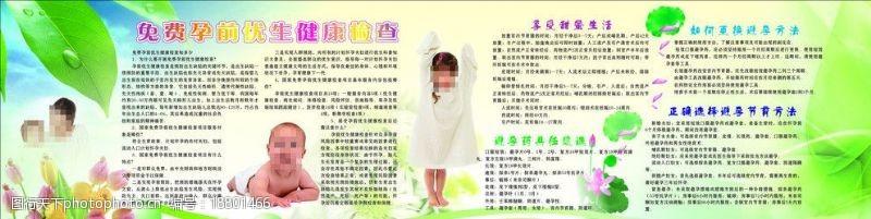 孕前优生检查计生诚信图片