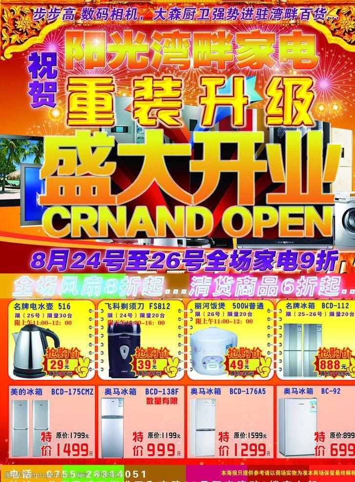 奥马冰箱盛大开业