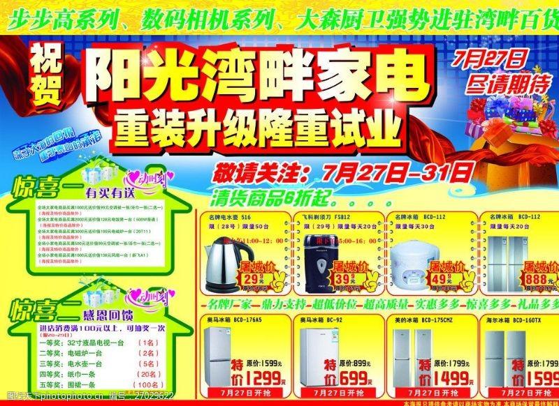 奥马冰箱升级试业