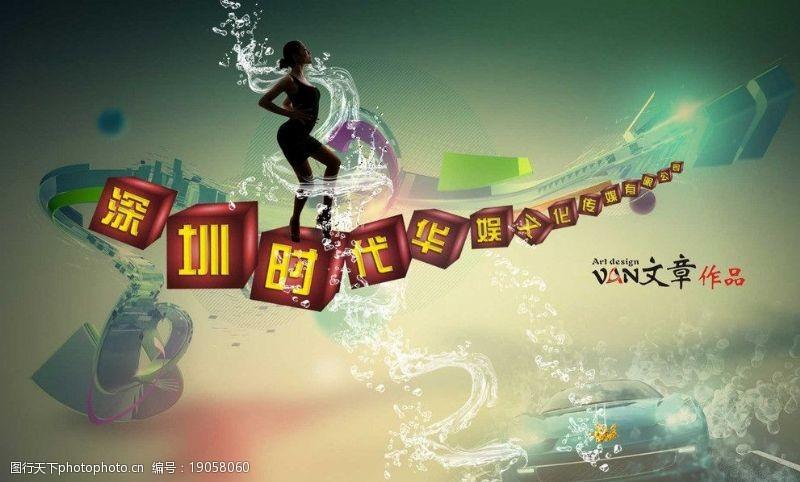 文化传媒海报时代华娱图片