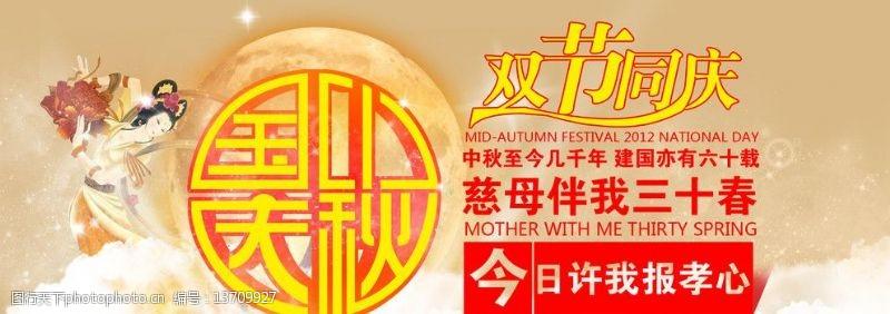 中秋国庆双节广告中秋国庆双节广告图片
