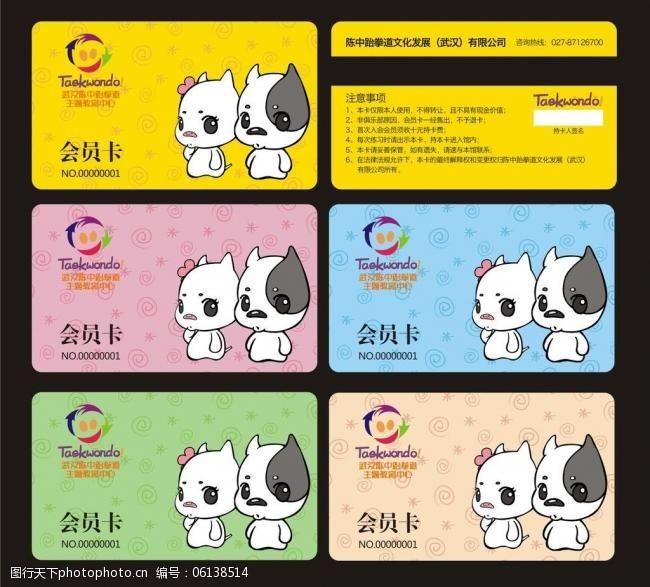 跆拳道免费下载跆拳道会员卡名片图片