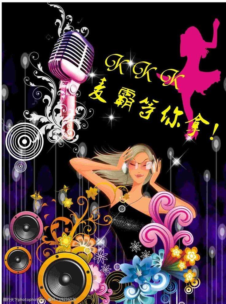 音乐美女矢量KTV海报图片