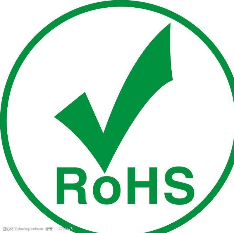 rohs标志图片