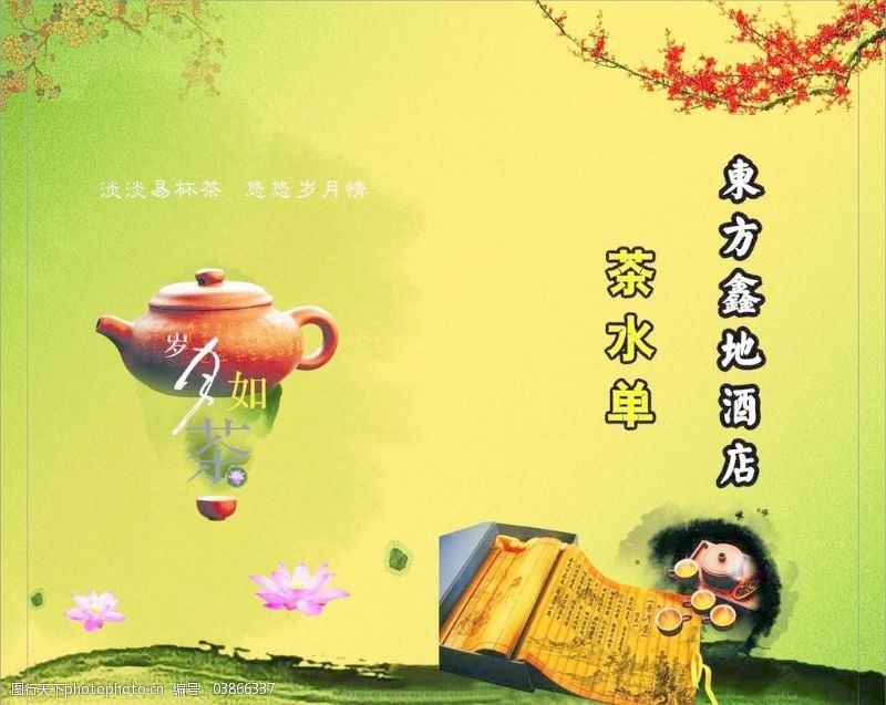 樱花广告茶水单图片