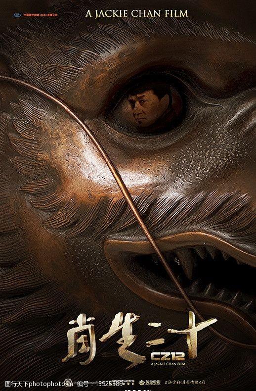 成龙电影电影十二生肖海报成龙图片