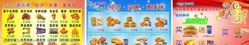 脆皮鸡块麦乐基海报图片
