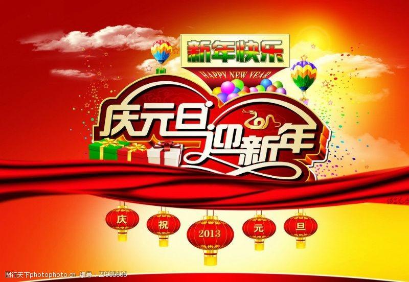 蛇形2013庆元旦迎新年