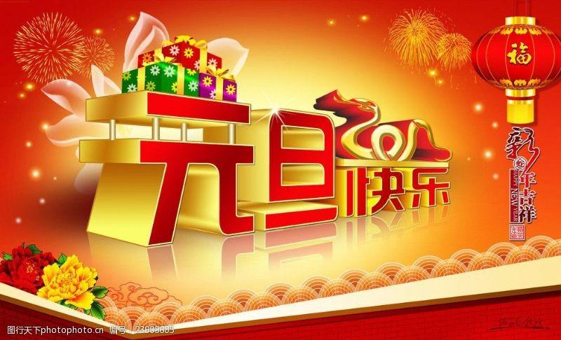 蛇形2013元旦快乐