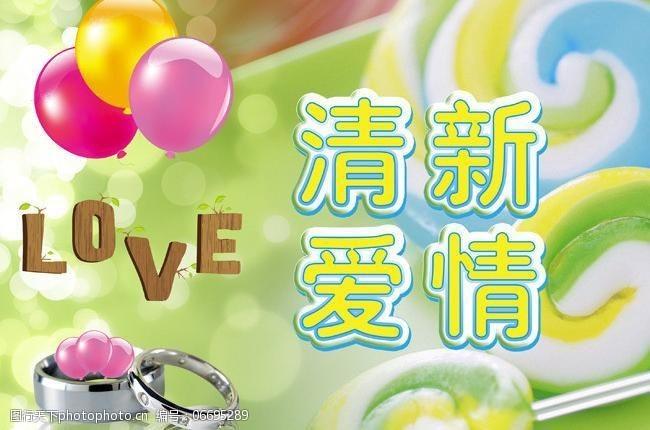 爱情模板下载清新爱情图片