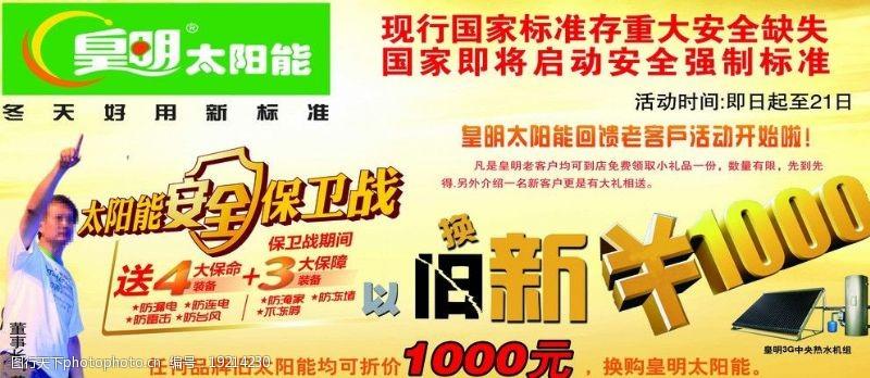 价格保卫战皇明太阳能促销广告图片