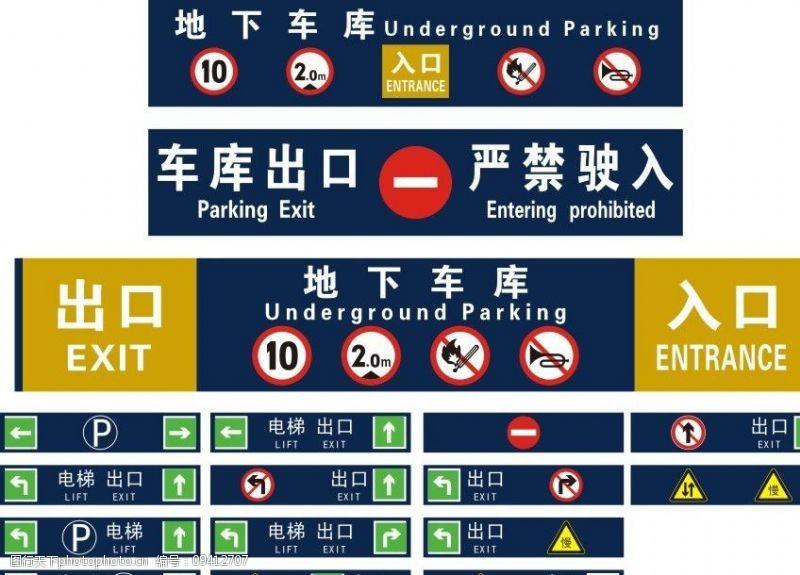 地下停车场标识牌图片