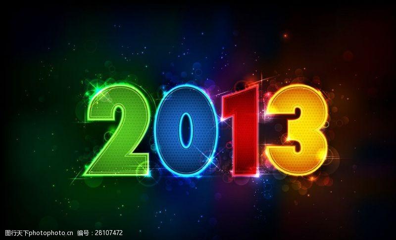 2013立体字2013字体