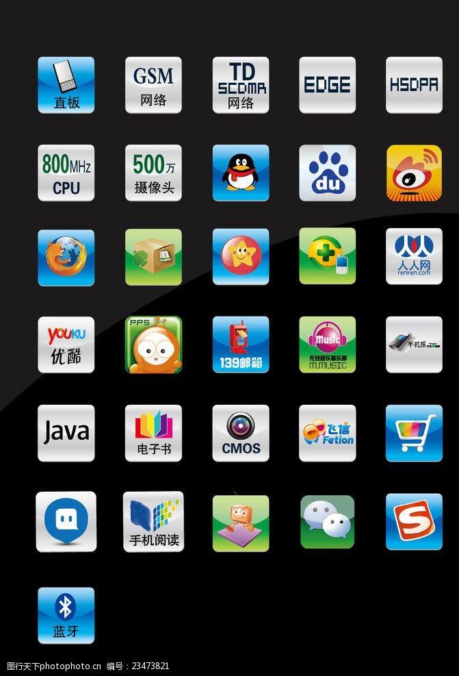 139邮箱手机图标合集(部分位图组成)