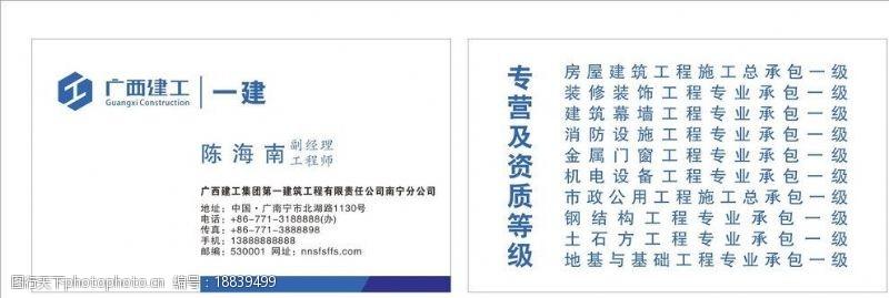广西建工标志名片版式图片