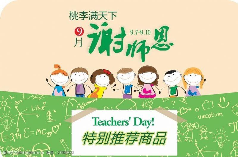 为爱祝福教师节素材