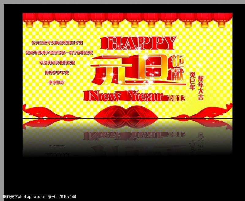 2013元旦广告