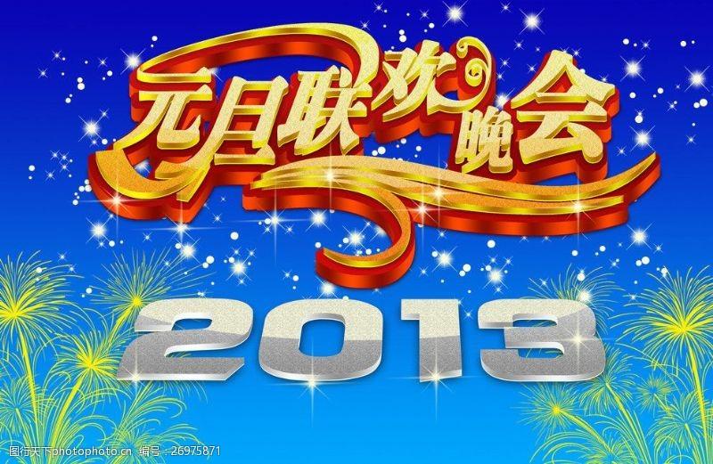 2013元旦元旦联欢晚会