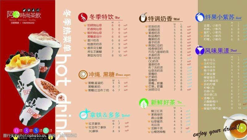 专属共享图奶茶店菜单图片
