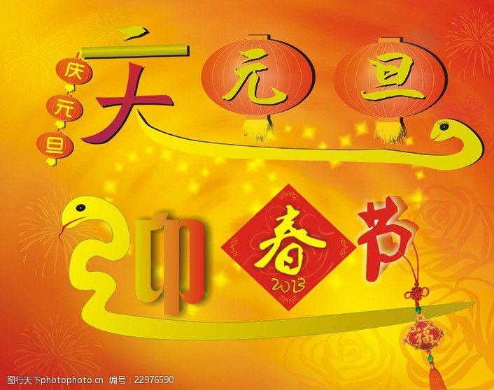 蛇形2013庆元旦迎春节