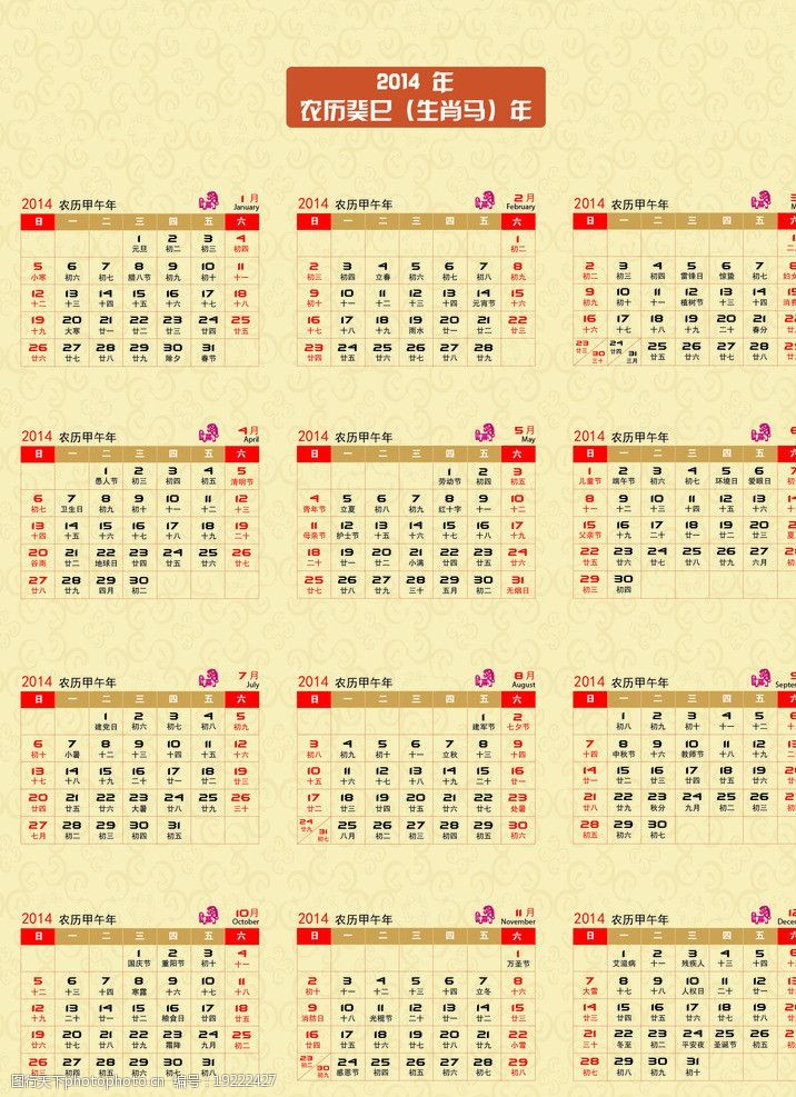 农历甲午年2014年日历图片