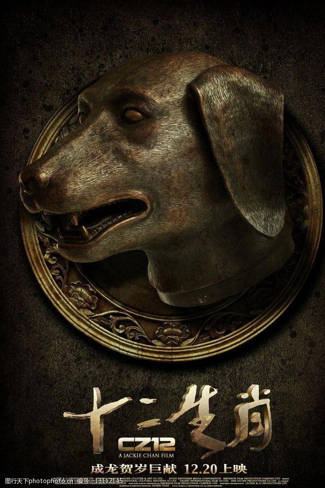 成龙电影电影十二生肖海报图片