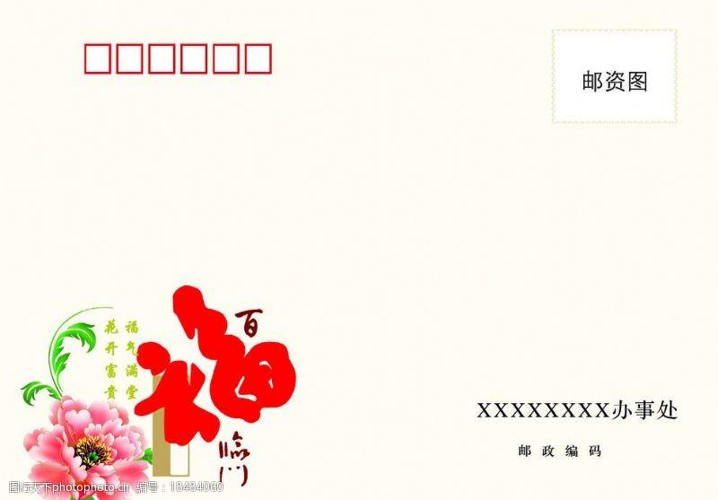 福临门名片办事处信封图片