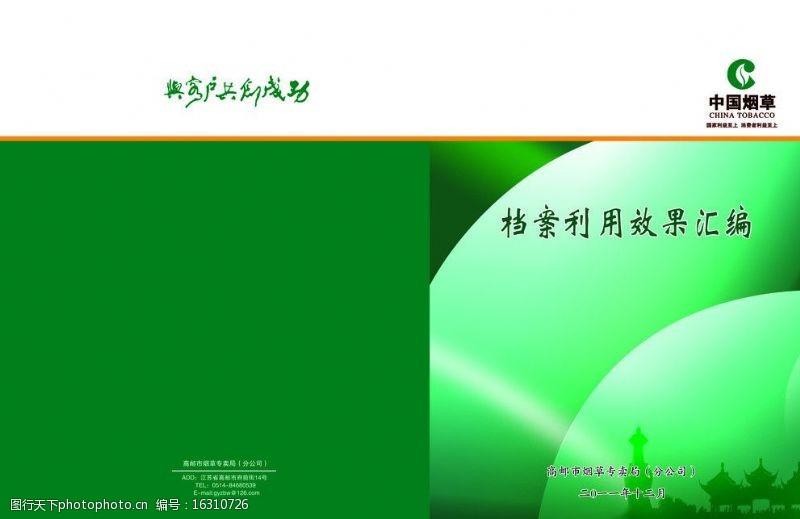 墨绿封面资料汇编封面图片