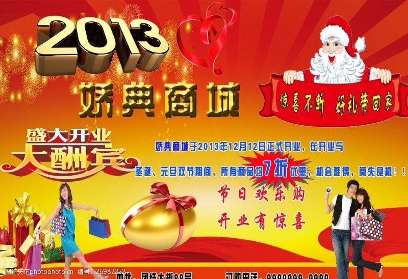 2013立体字开业庆典宣传单
