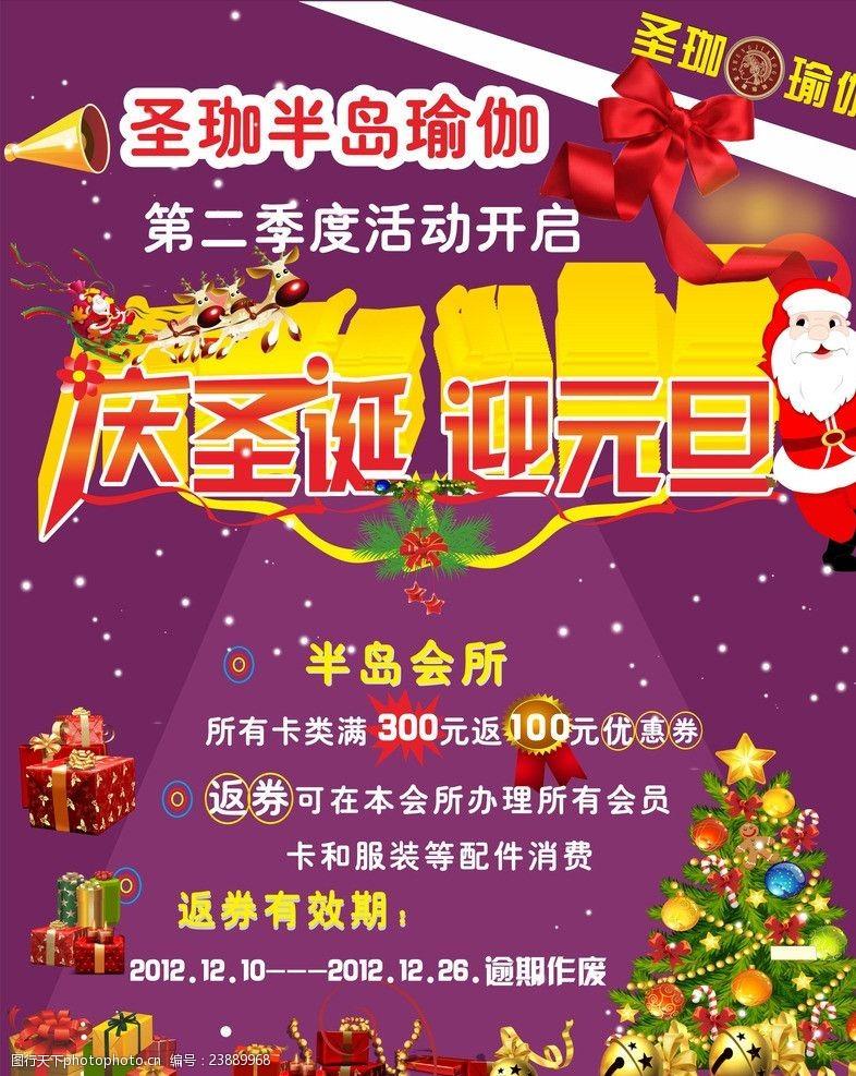 庆圣诞迎元旦海报庆圣诞迎元旦海报