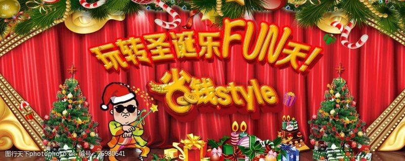 2013元旦圣诞节海报