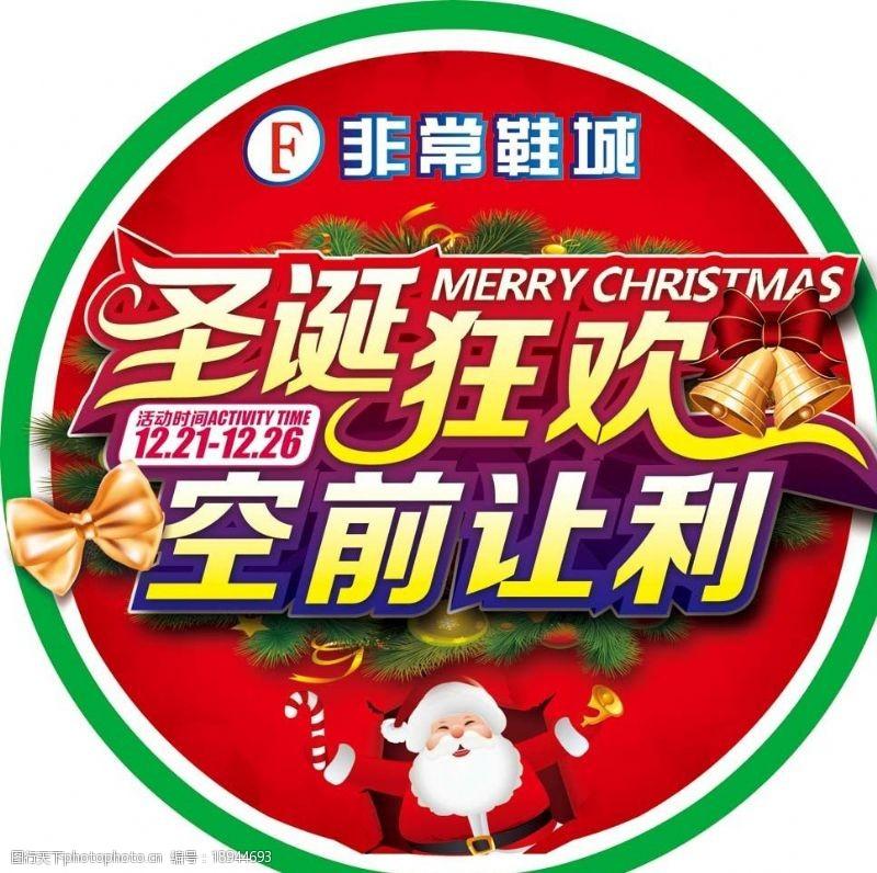 空前让利圣诞圆形广告图片
