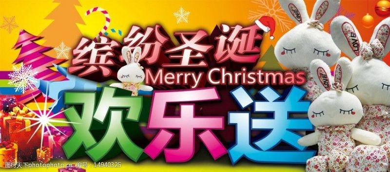 欢乐的兔子缤纷圣诞欢乐送图片