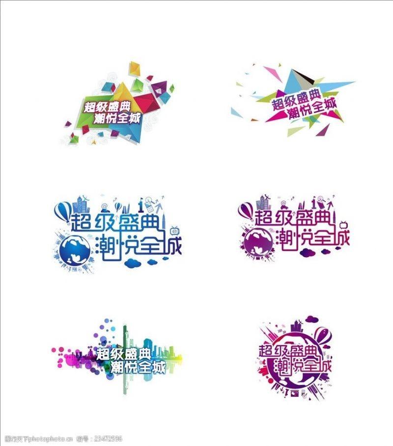 超级盛典潮悦全城标志设计
