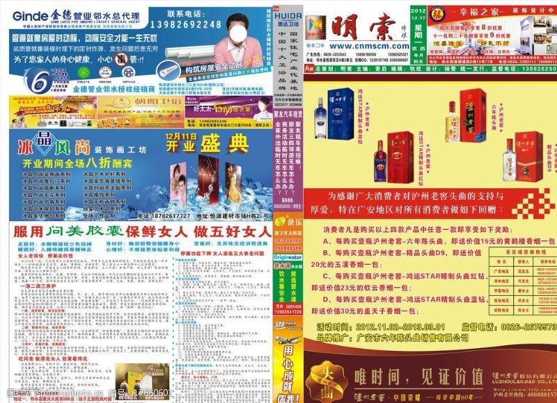 明索传媒第40期报纸外图片