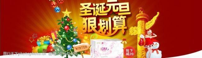 元诞抢购淘宝圣诞元旦双节活动海报图片