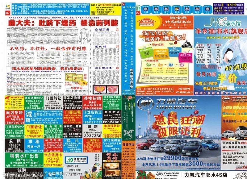 明索传媒第40期报纸内图片