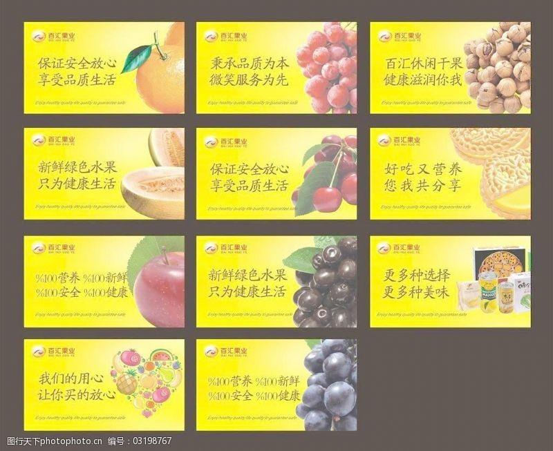 水果店吊旗图片