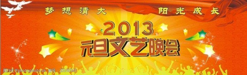 2013元旦元旦文艺晚会