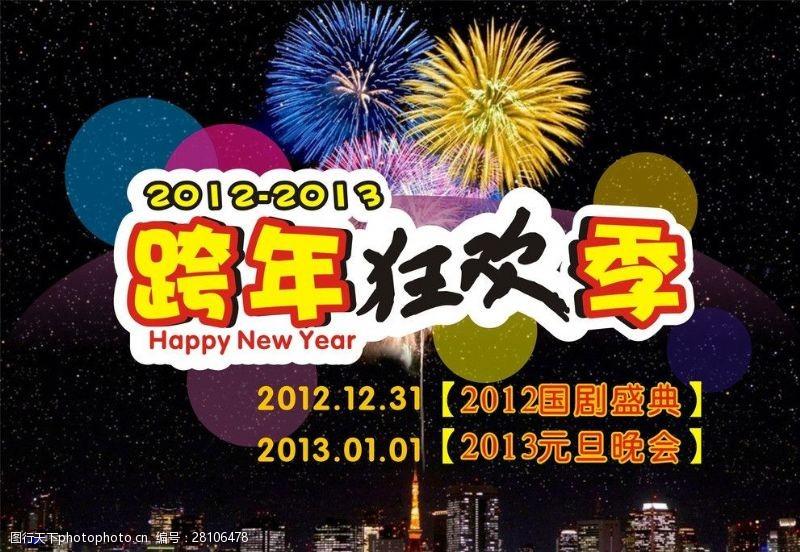 2013元旦跨年狂欢季