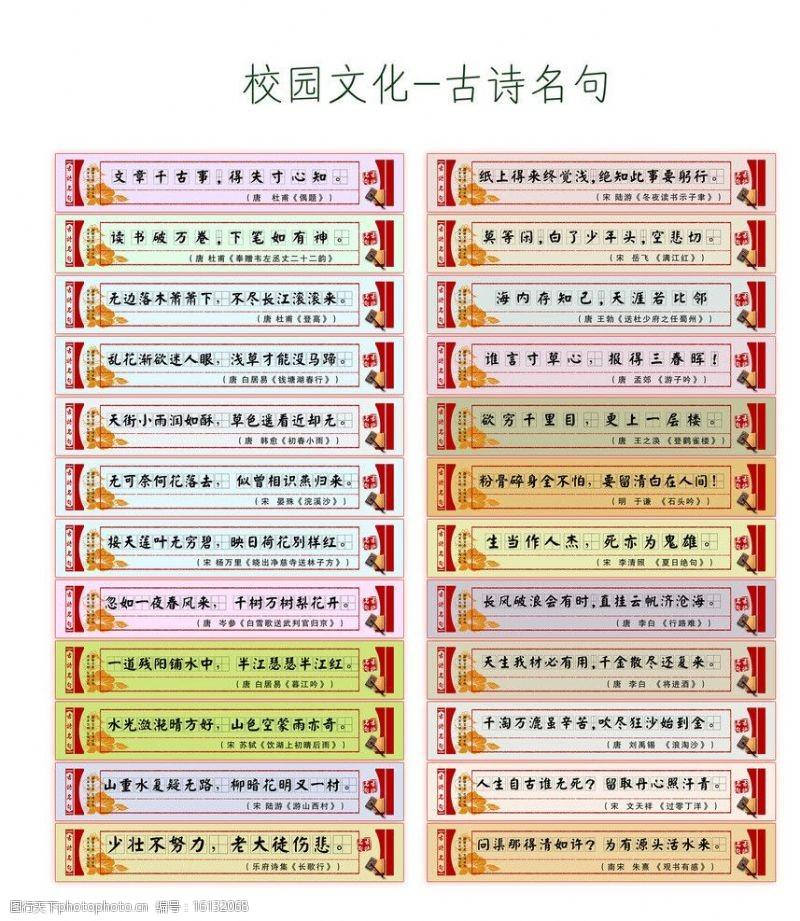 校园文化古诗名句图片