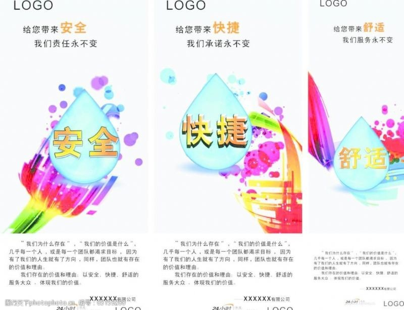 企业文化系列企业文化海报图片