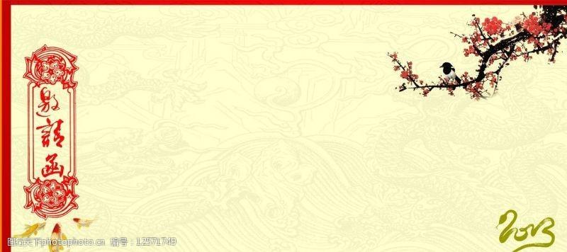 蛇形2013邀请函内页图片