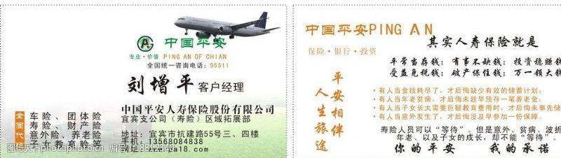 教育险中国平安名片图片