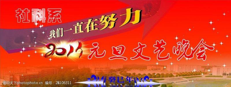 2013元旦文艺晚会